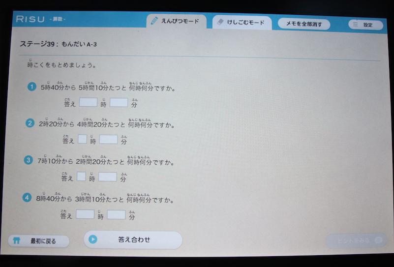 RISU算数 3年生 時計 時間
