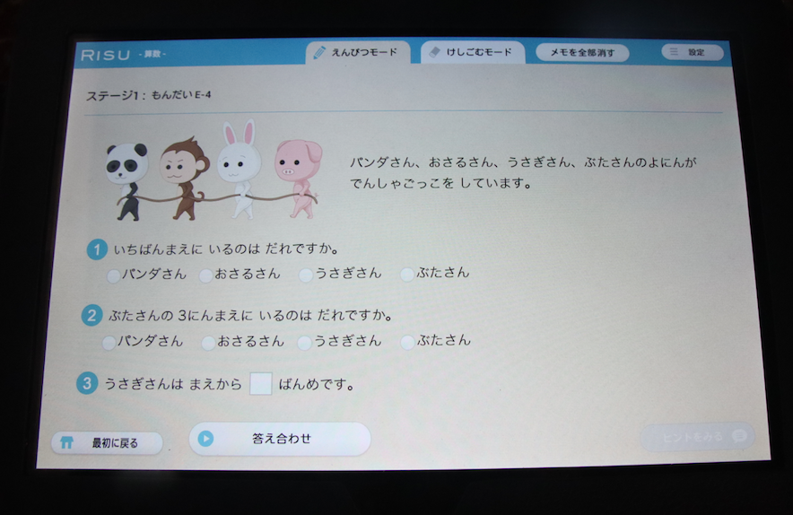 【RISU算数ブログ2019】受講2ヶ月! 小学1年生の問題はこんな感じで算数検定11級も!!