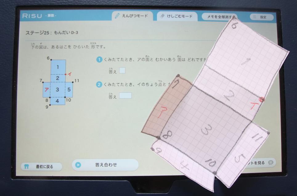 RISU算数 2年生 図形 展開図