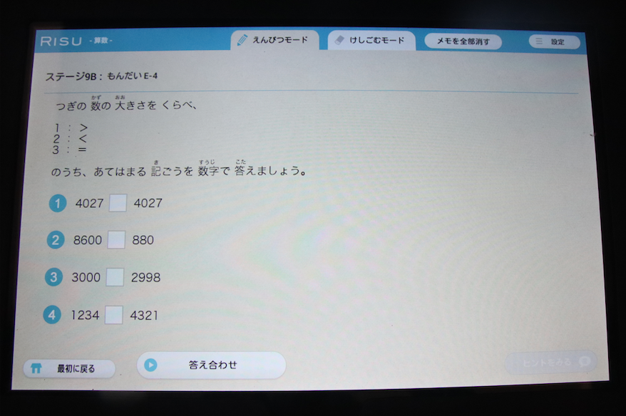 RISU算数 2年生 大きい数 不等号記号