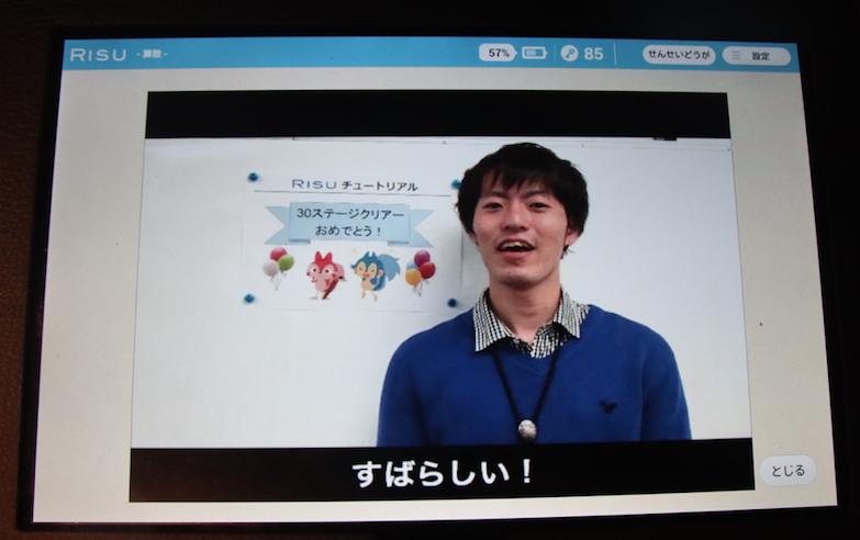 RISU算数 おめでとう 動画