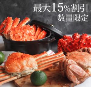 かにまみれ 四大蟹 食べ比べ