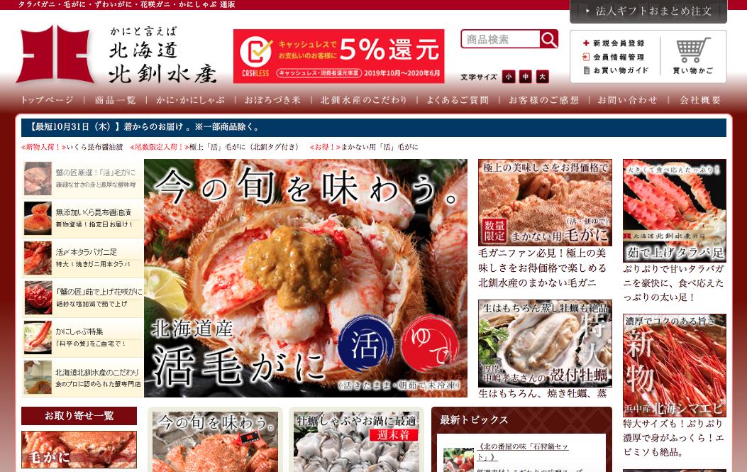 北釧水産 サイトトップ