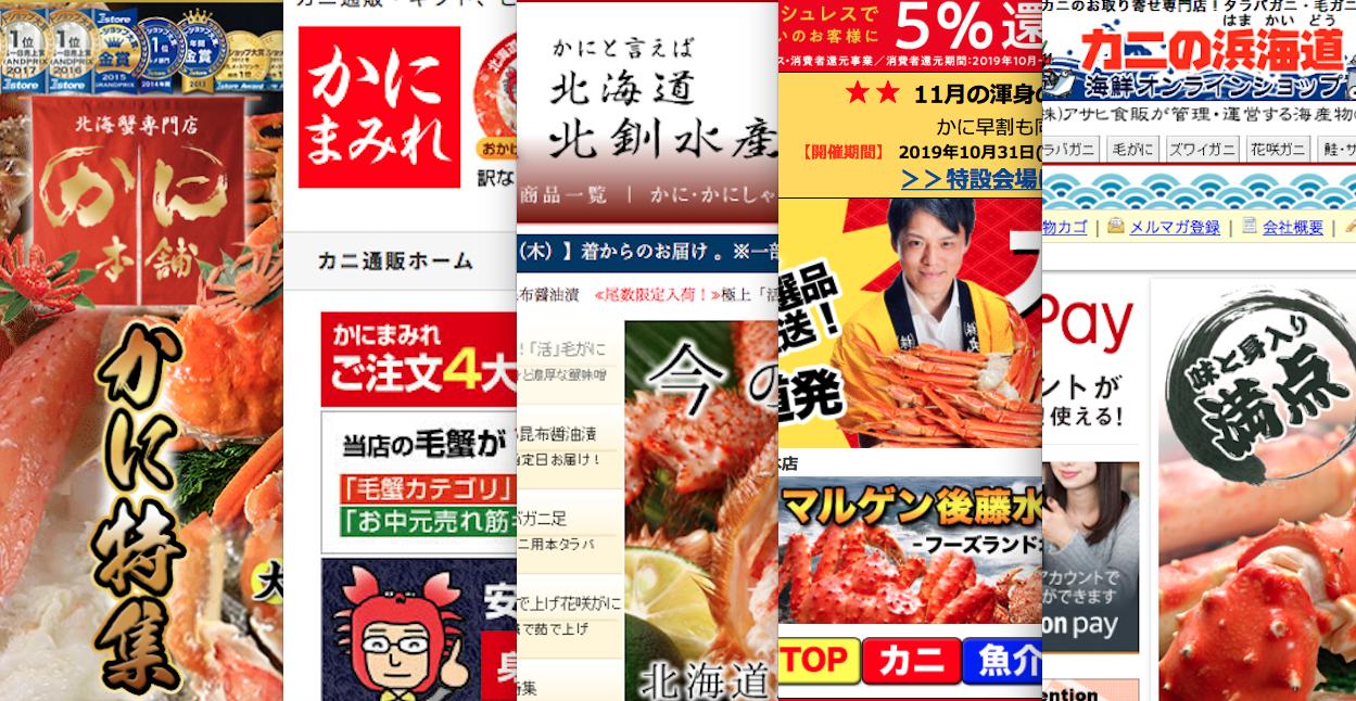 【カニ通販ランキング】初めてならここ!「手軽で美味しい」が人気のカニ通販ランキング