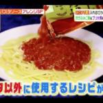 【レシピ】ヒルナンデス放送の今泉マユ子考案パスタソースのアレンジレシピ