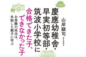 おすすめ昔話絵本 慶應幼稚舎・早実初等部・筑波小学校に合格できた子、できなかった子 お受験の成功は、失敗した親子に学ぶ