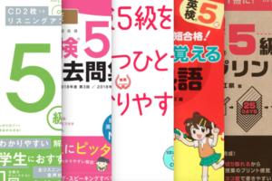 【英検5級】幼児~小学生の初受験におすすめ! イラスト豊富な問題集と勉強計画のヒント