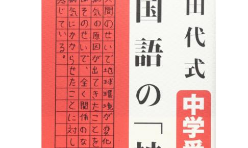 【難関中学受験】御三家合格には早めに読んでおきたい国語の読解問題の解法本