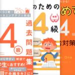 【英検4級】小学生におすすめ! イラストも解説も子どもが勉強しやすい問題集と勉強計画