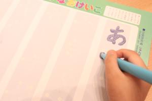 【ひらがなの教え方 ②】某幼児教室のコツ「6ヶ月で上手に書けるようになる」家庭学習のヒント(3, 4, 5, 6歳)