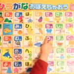 【ひらがなの教え方①】某幼児教室のコツ「1ヶ月で読めるようになる」家庭学習のヒント(2, 3, 4, 5歳におすすめ)