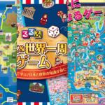 【国旗のゲーム】子供におすすめ! 国旗と世界地理を遊んで楽しく学べるゲーム10選