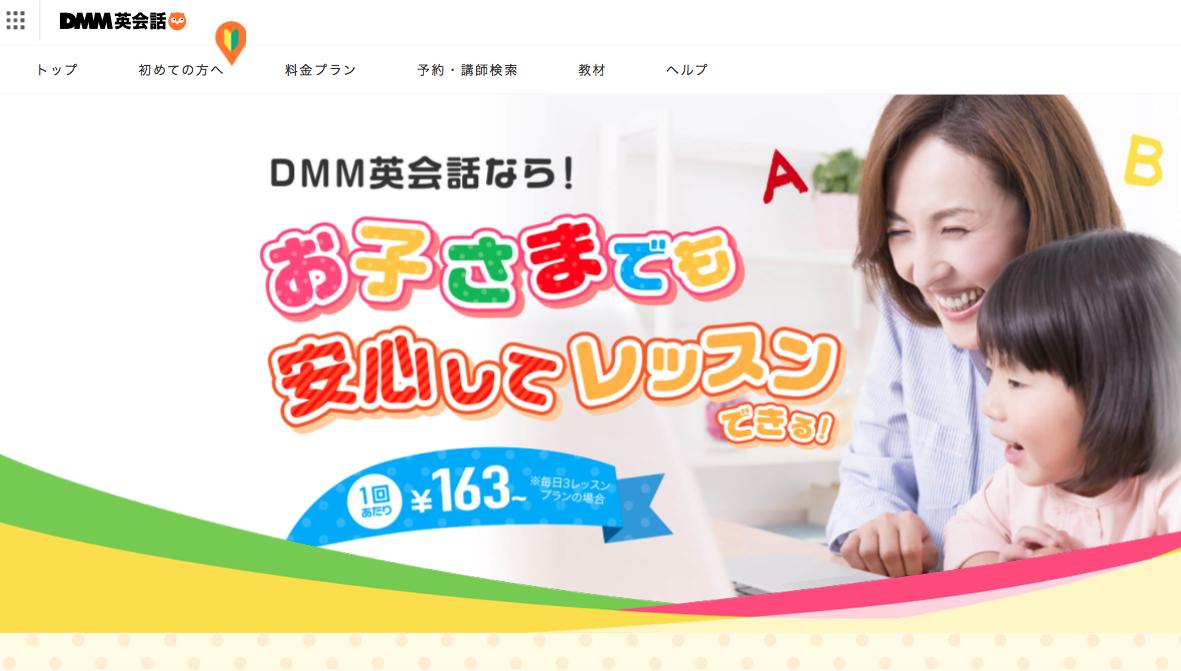 子供 オンライン英会話 DDM