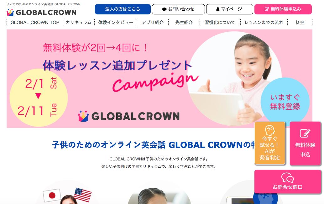 子供オンライン英会話グローバルクラウン