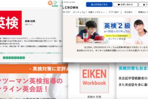 【子供のオンライン英会話】英検5級対策ができるスクールおすすめランキング(幼児~小学生低学年, 2020年版)