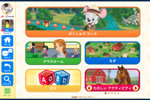 楽天ABCマウス ABCmause