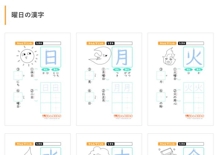 1年 漢字 無料プリント のうトレキッズ
