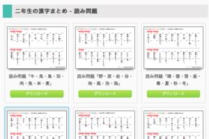 2年 漢字 無料プリント プリントキッズ