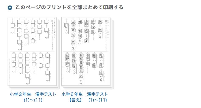 2年 漢字 無料プリント ちびむすドリル