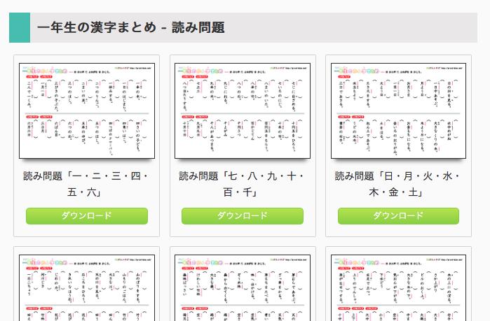 1年 漢字 無料プリント プリントキッズ