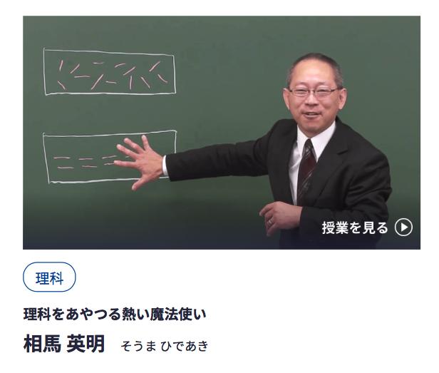 スタディサプリ小学生の口コミ 理科 相馬先生