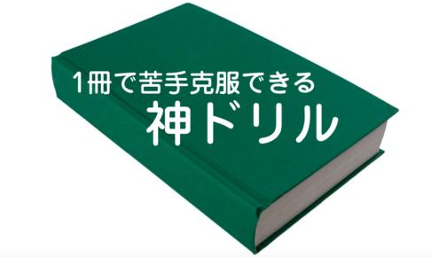 【小学生の漢字】1冊で苦手克服できる神ドリル! 苦手3タイプのおすすめのコツと方法