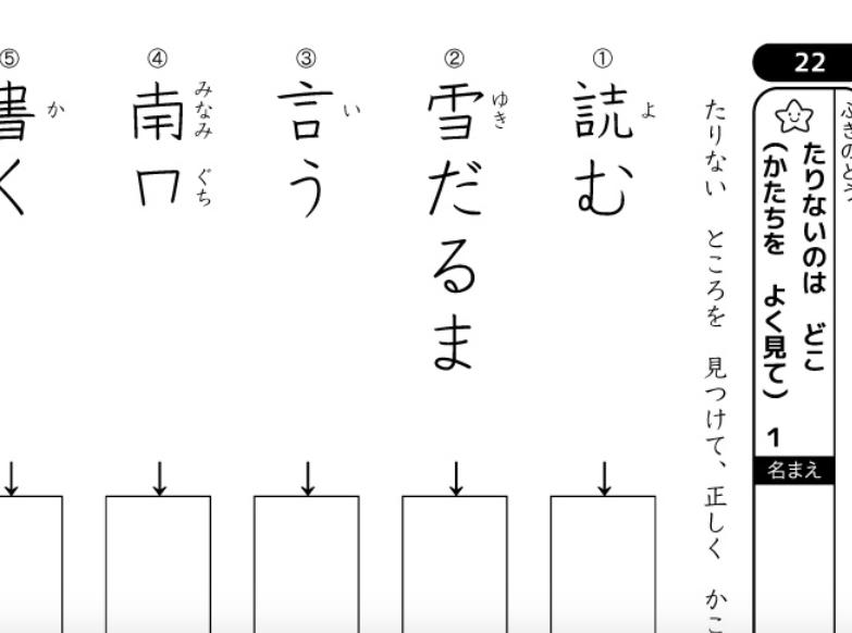 漢字 支援ワーク 2年生
