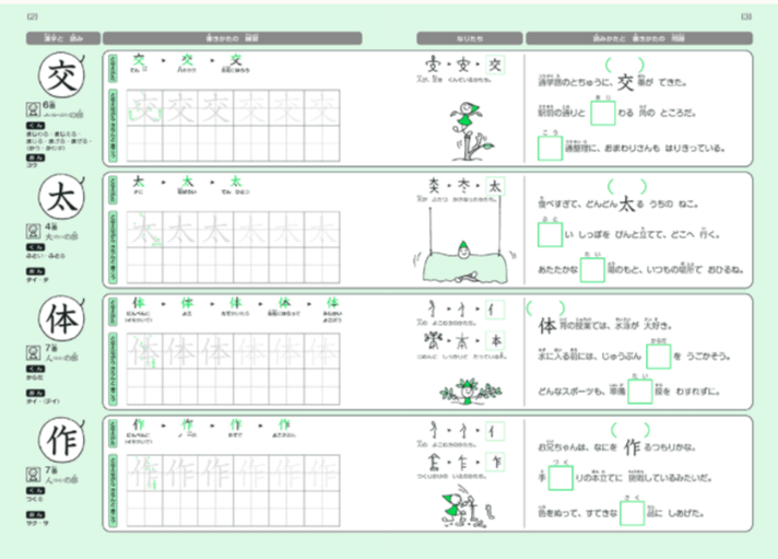 となえて かく 漢字練習ノート 2年生