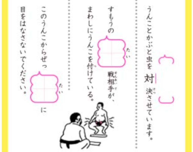 うんこドリル 漢字 3年生