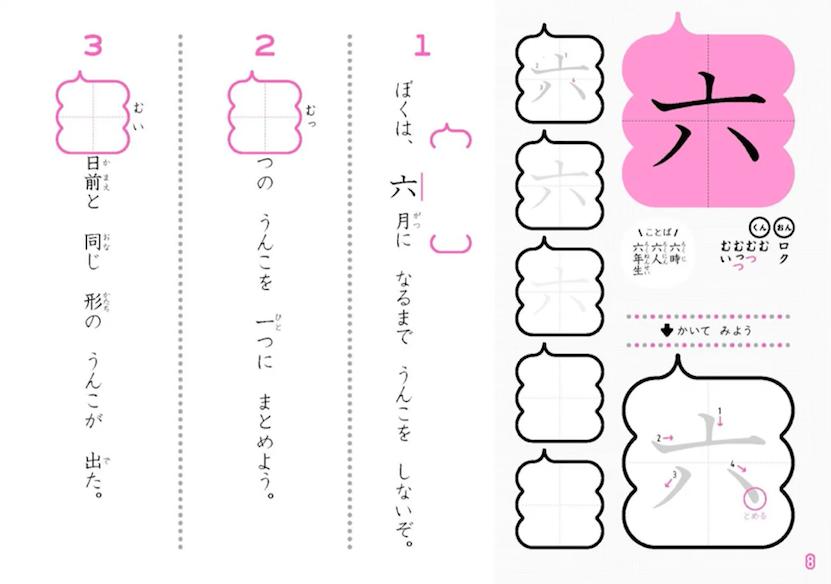 【1年生の漢字ドリル】苦手克服に人気「可愛い, 楽しい, 面白い」漢字ドリルおすすめランキング
