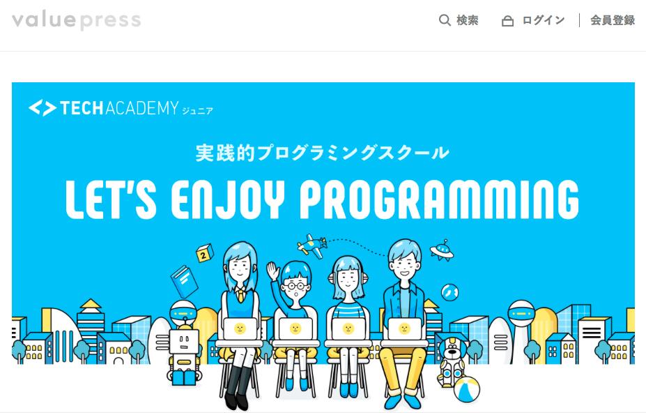 【すべて無料】小学生の自宅家庭プログラミング学習教材がコロナ対策で無料提供(テックアカデミー, スプリンギン)