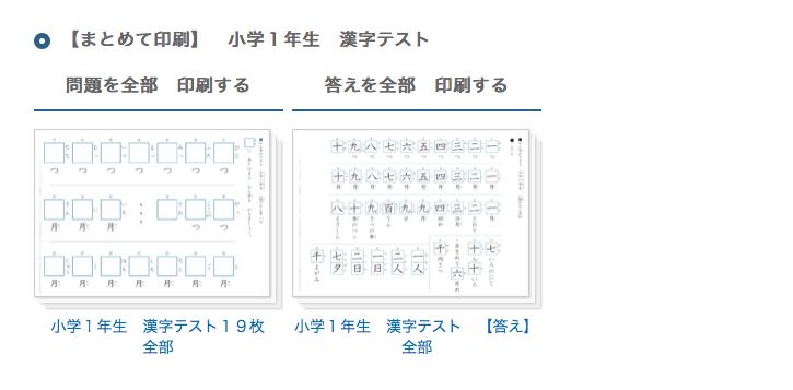 無料 漢字 ドリル 1年生 ちびむすドリル